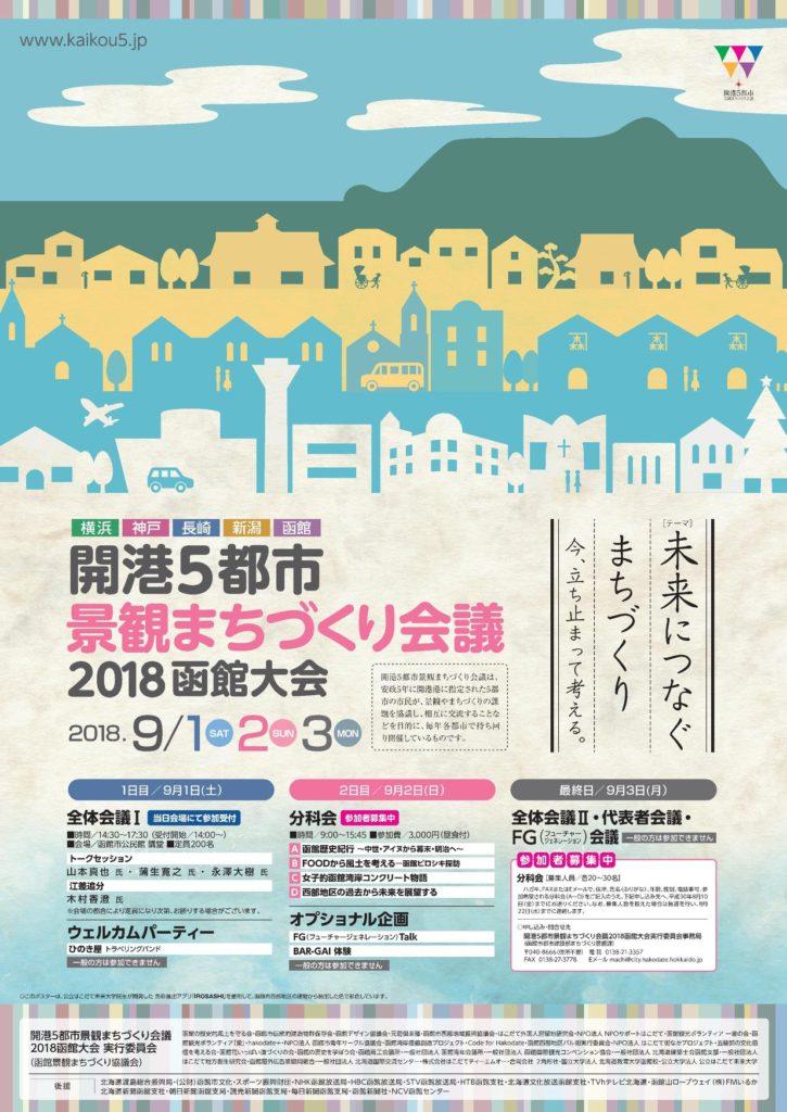 開港5都市景観まちづくり会議 2018 函館大会 の ポスター